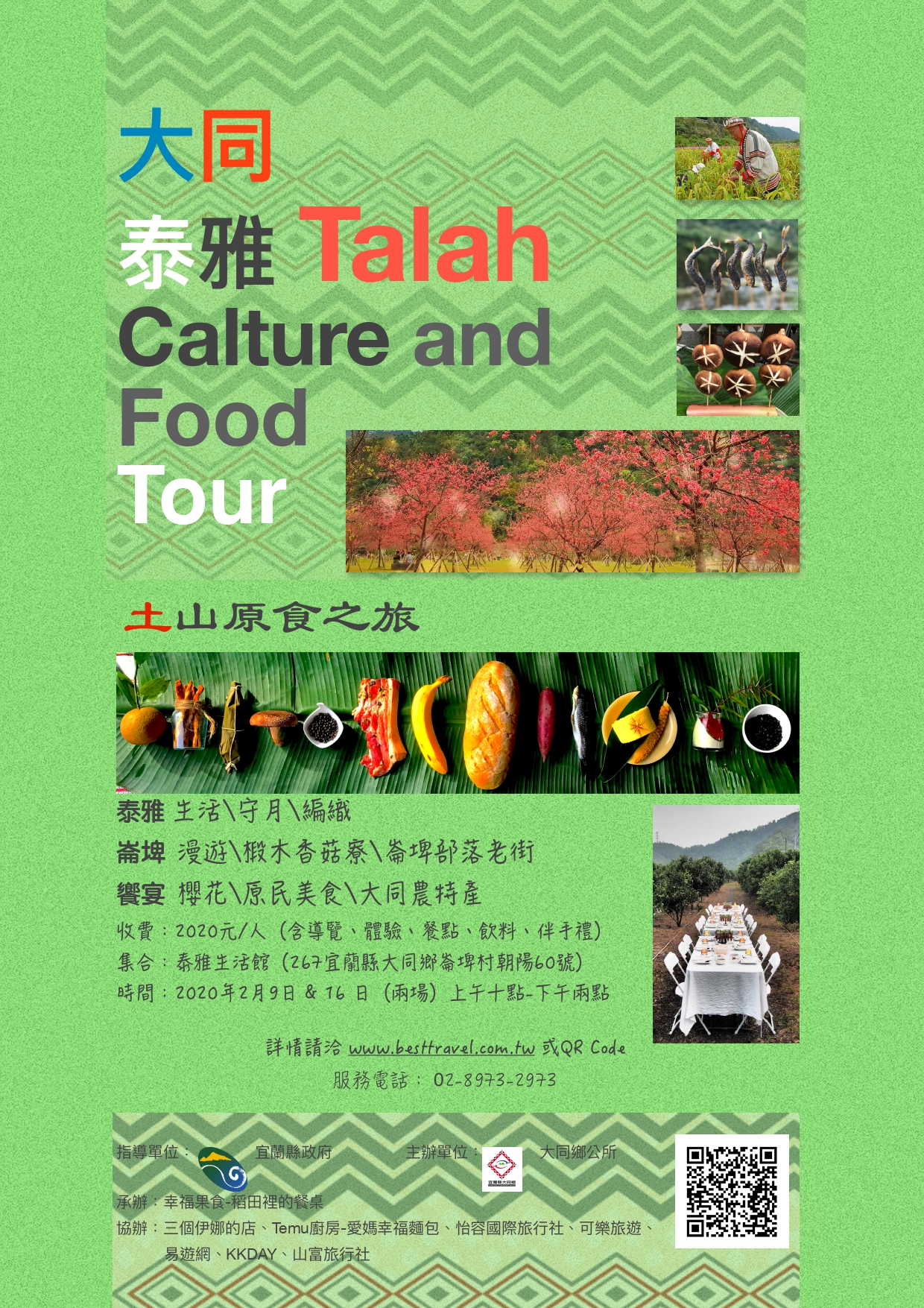 大同泰雅 Talah Culture and Food Tour - 土山原食之旅
